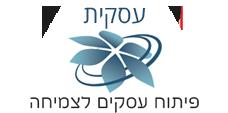 לוגו עסקית - פיתוח עסקים לצמיחה