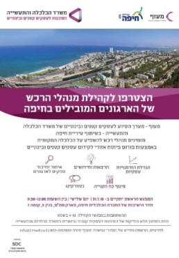 ניהול פרויקטים של פיתוח עסקים למשרדי ממשלה ומוסדות ציבוריים - מנהלי רכש בחיפה
