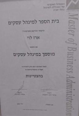תעודת מוסמך במנהל עסקים - ארז לוי